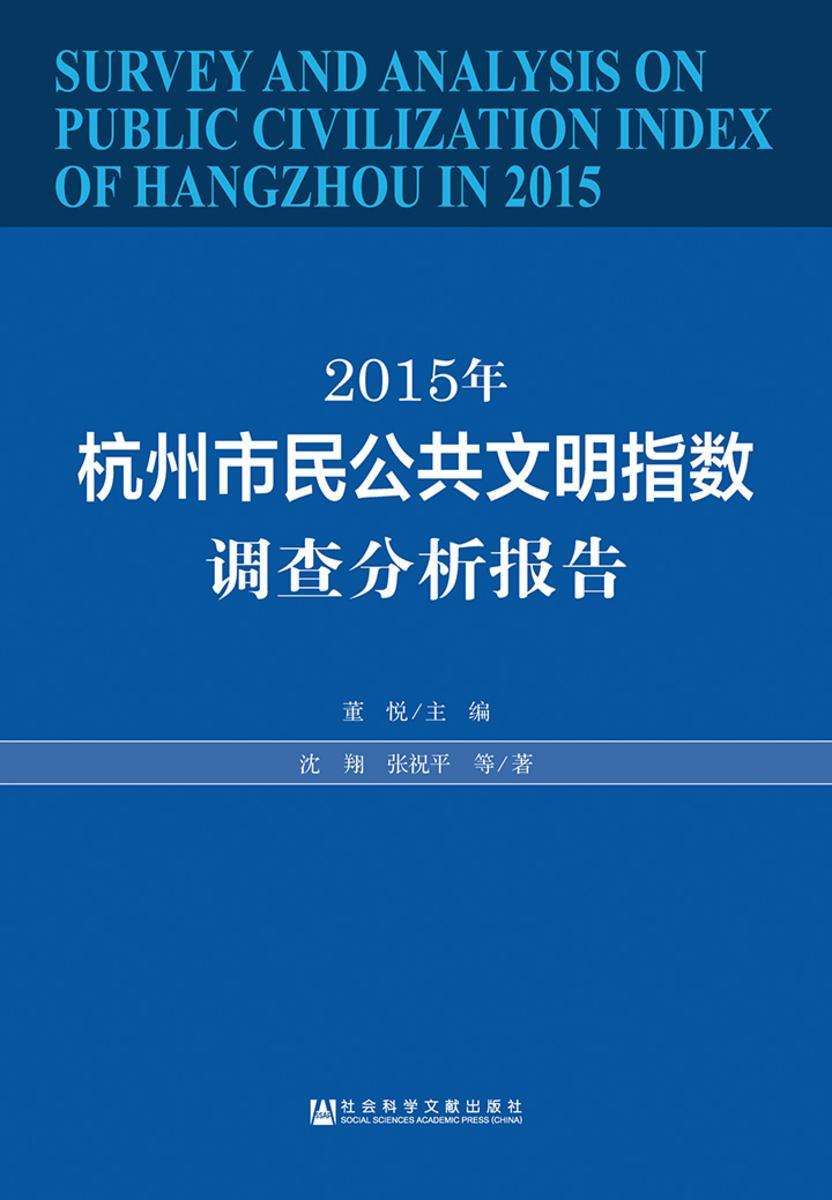 2015年杭州市民公共文明指数调查分析报告