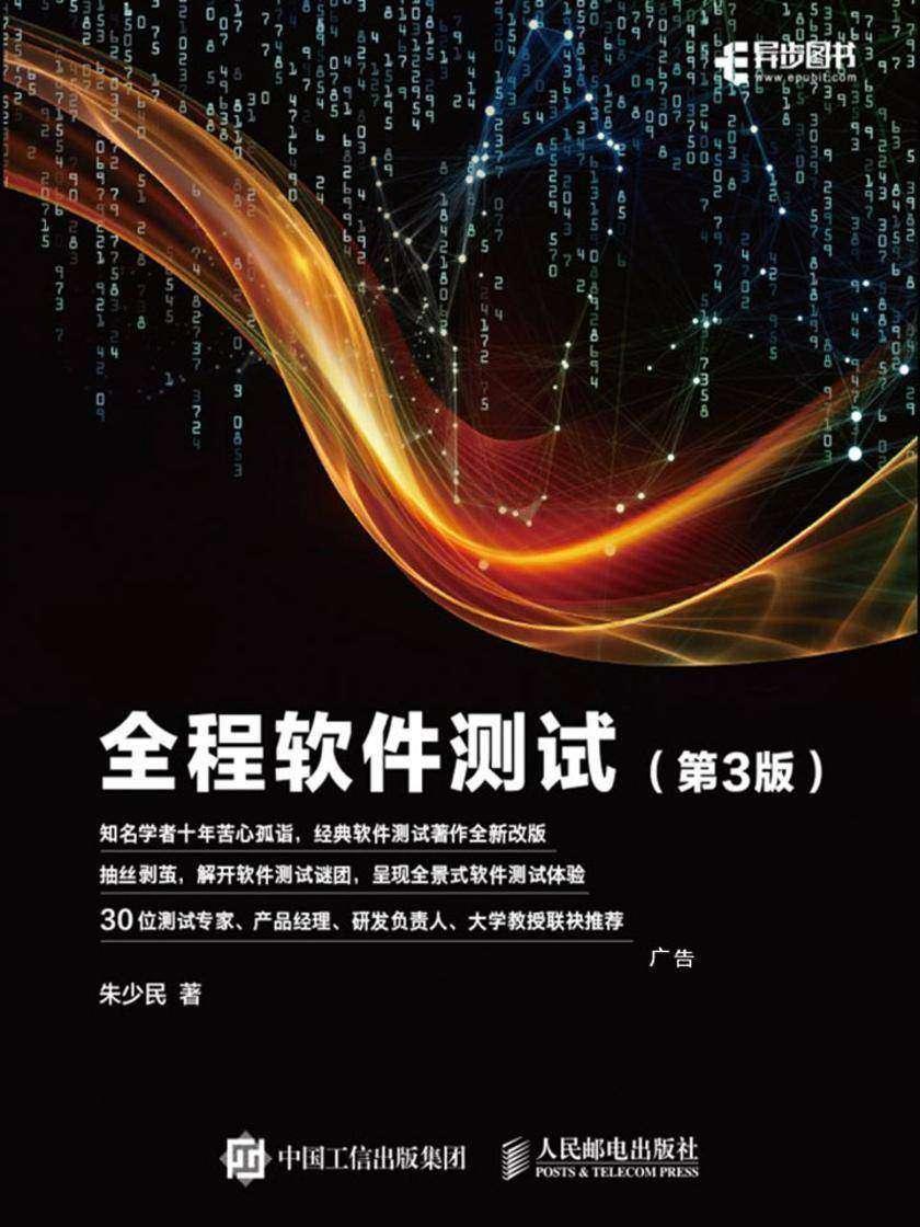全程软件测试(第3版)