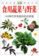 自然珍藏图鉴丛书—食用蔬菜与野菜(试读本)