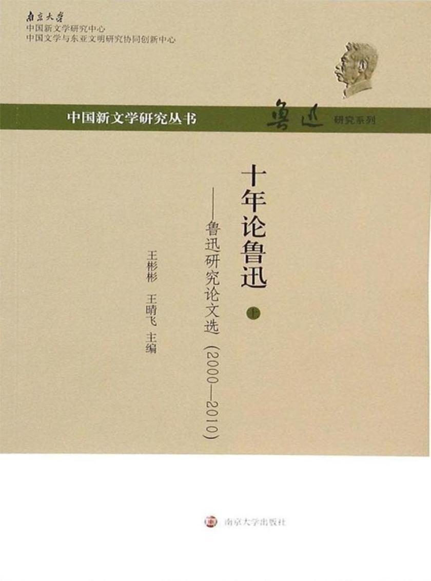 十年论鲁迅:鲁迅研究论文选 : 2000~2010(上、下)