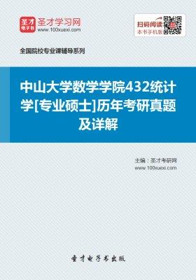 中山大学数学学院432统计学[专业硕士]历年考研真题及详解