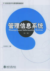 管理信息系统(第二版)(仅适用PC阅读)