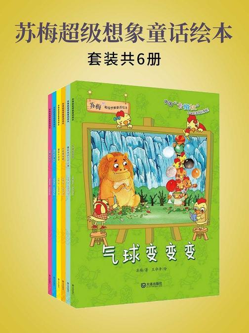 苏梅超级想象童话绘本(套装共6册)