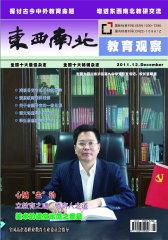 东西南北·教育观察 半月刊 2011年24期(电子杂志)(仅适用PC阅读)