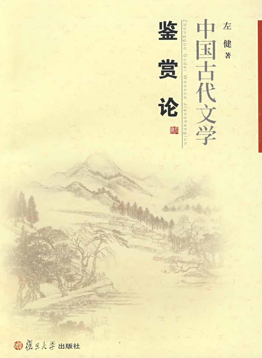 中国古代文学鉴赏论(仅适用PC阅读)