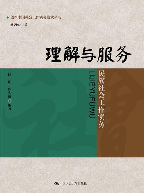 理解与服务:民族社会工作实务(创新中国社会工作实务模式丛书)