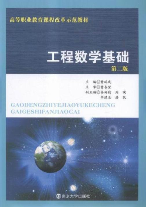 高等职业教育课程改革示范教材:工程数学基础(第二版)