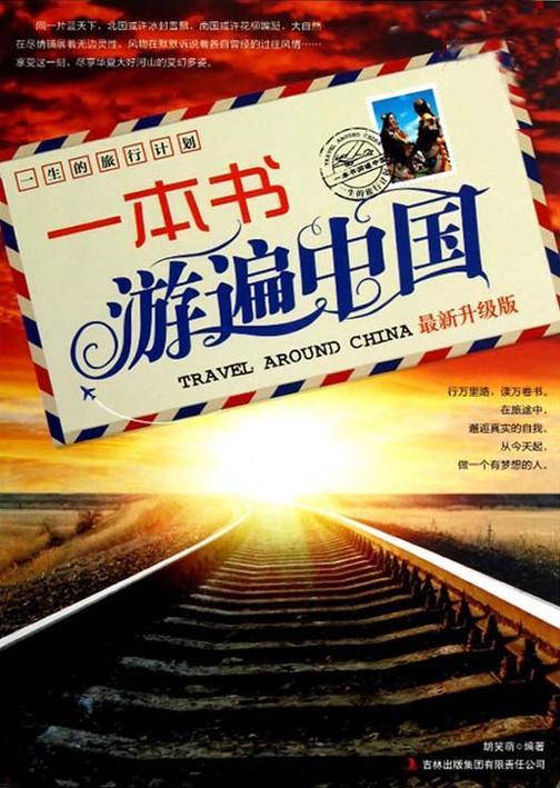 一本书游遍中国(最新升级版)