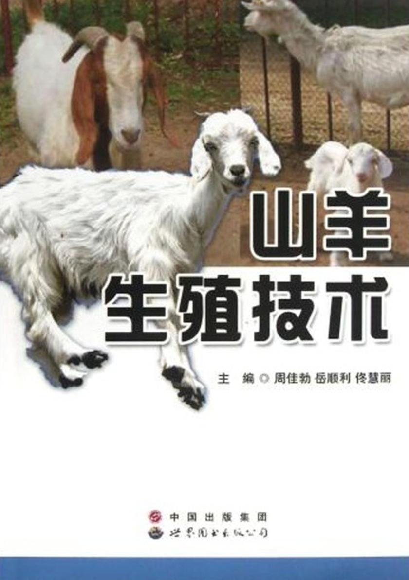 山羊生殖技术