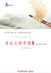 舌尖上的中国.第2季