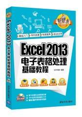 Excel 2013电子表格处理基础教程(试读本)