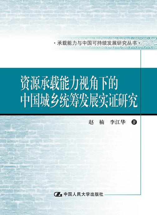 资源承载能力视角下的中国城乡统筹发展实证研究