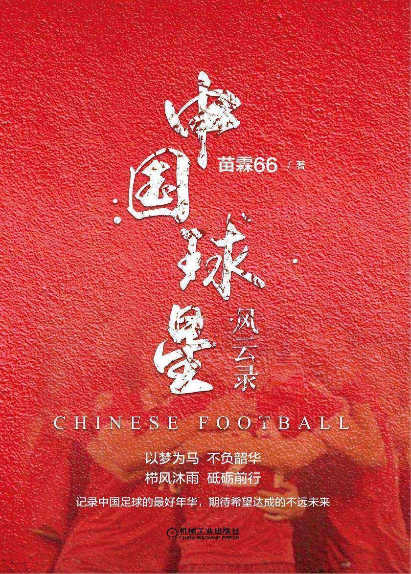 中国球星风云录