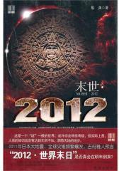 末世·2012(试读本)