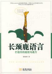 《长颈鹿语言:打造你的超效沟通力》(试读本)