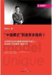 """""""中国模式""""到底有多独特?(试读本)"""