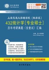 上海交通大学理学院(数学系)432统计学[专业硕士]历年考研真题(含复试)汇编