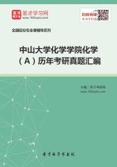 中山大学化学学院化学(A)历年考研真题汇编