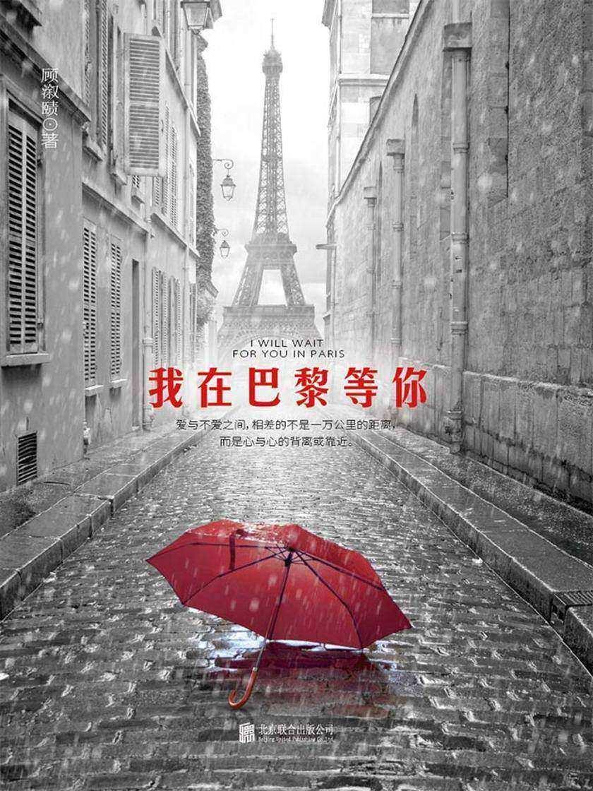 我在巴黎等你