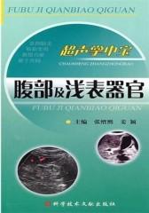 腹部及浅表器官