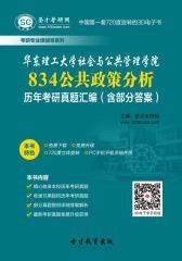 华东理工大学社会与公共管理学院834公共政策分析历年考研真题汇编(含部分答案)