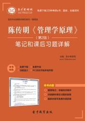 陈传明《管理学原理》(第2版)笔记和课后习题详解