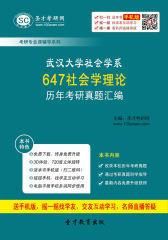 武汉大学社会学系647社会学理论历年考研真题汇编