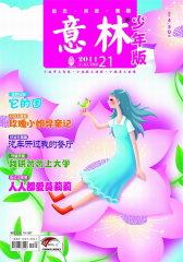 意林·少年版 半月刊 2011年21期(电子杂志)(仅适用PC阅读)
