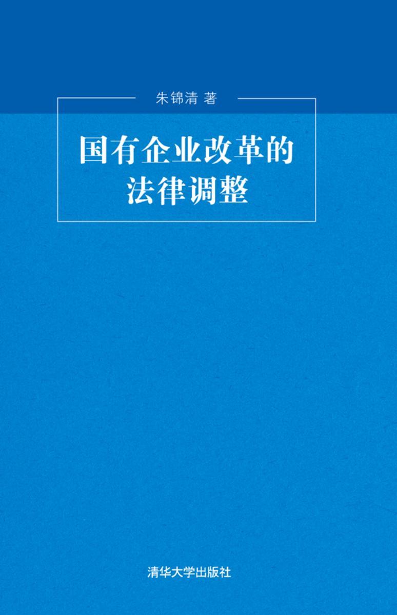 国有企业改革的法律调整(仅适用PC阅读)
