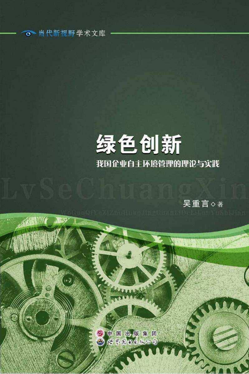绿色创新:我国企业自主环境管理的理论与实践(仅适用PC阅读)