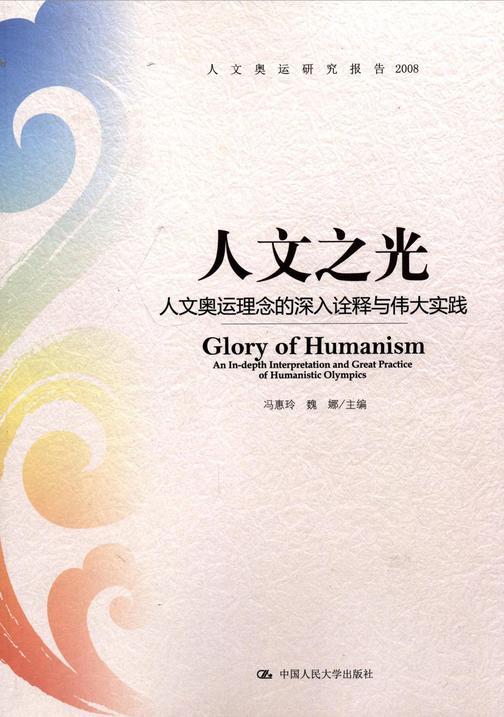 人文之光——人文奥运理念的深入诠释与伟大实践