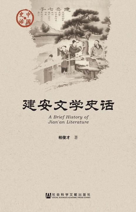 建安文学史话