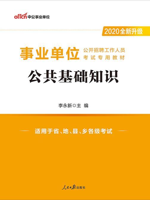 中公2020事业单位公开招聘工作人员考试专用教材公共基础知识(全新升级)