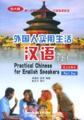 外国人实用生活汉语.(上)(仅适用PC阅读)