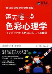 每天懂一点色彩心理学--日本 潮色彩使用说明书,366个生动小例子贴心揭示色彩妙用的秘密(试读本)