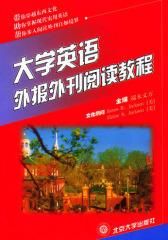大学英语外报外刊阅读教程(仅适用PC阅读)