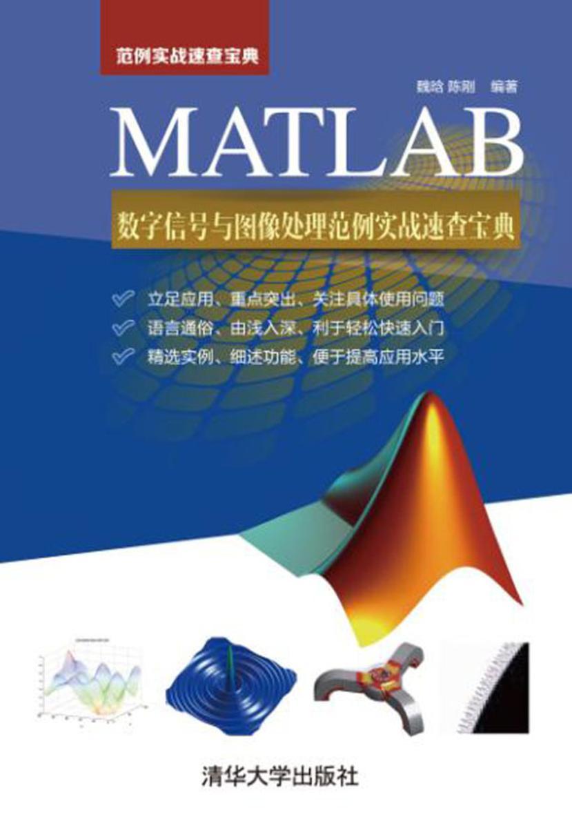 MATLAB数字信号与图像处理范例实战速查宝典