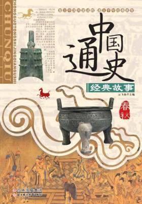 中国通史故事:春秋(仅适用PC阅读)
