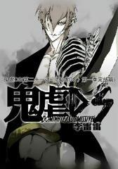 鬼虐DS(第二十一话-《鬼虐DS》第一季完结篇)