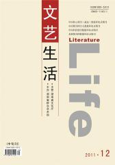 文艺生活·文艺理论 月刊 2011年12期(电子杂志)(仅适用PC阅读)