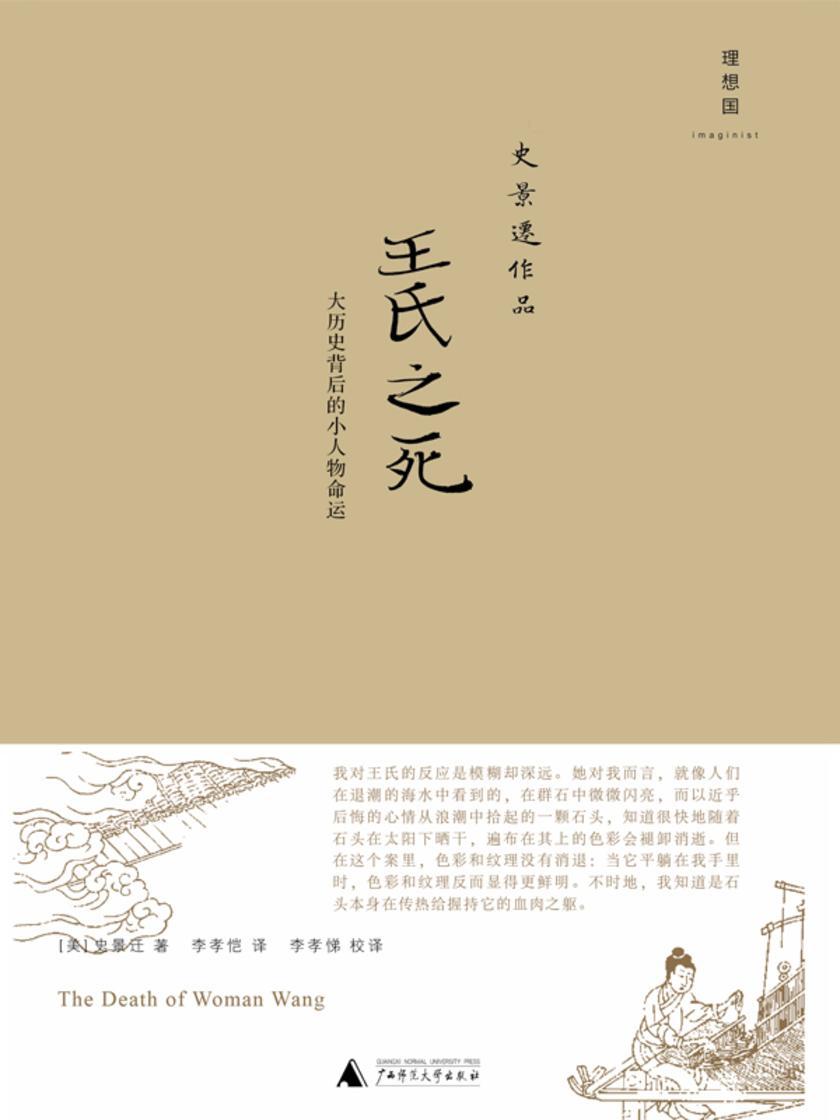 王氏之死:大历史背后的小人物命运