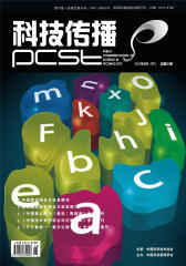 科技传播 半月刊 2011年18期(电子杂志)(仅适用PC阅读)