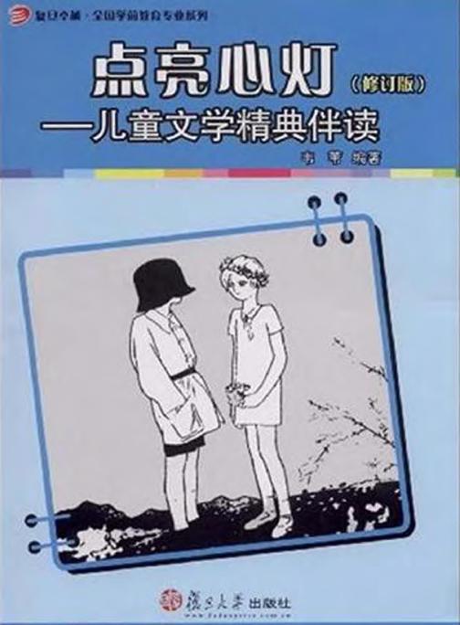 点亮心灯——儿童文学精典伴读(第二版)(修订版)