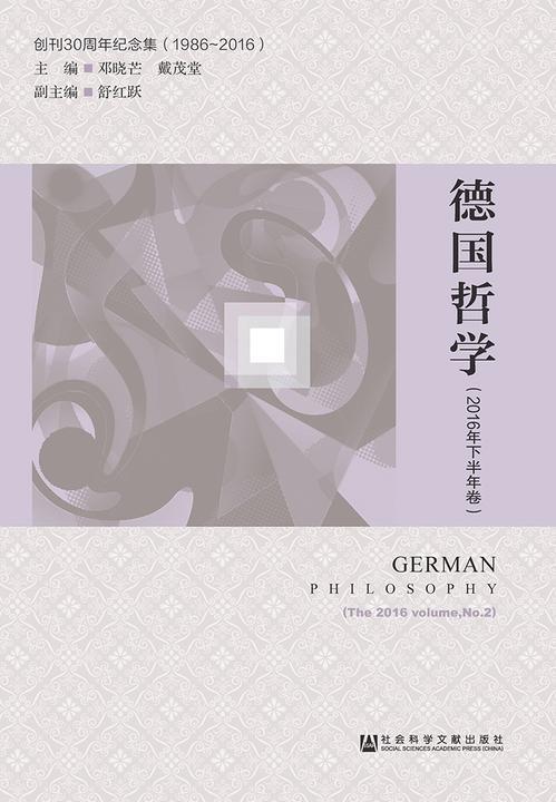 德国哲学(2016年下半年卷)
