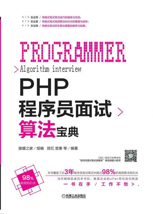 PHP程序员面试算法宝典
