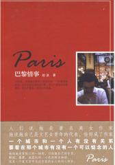 巴黎情事(试读本)