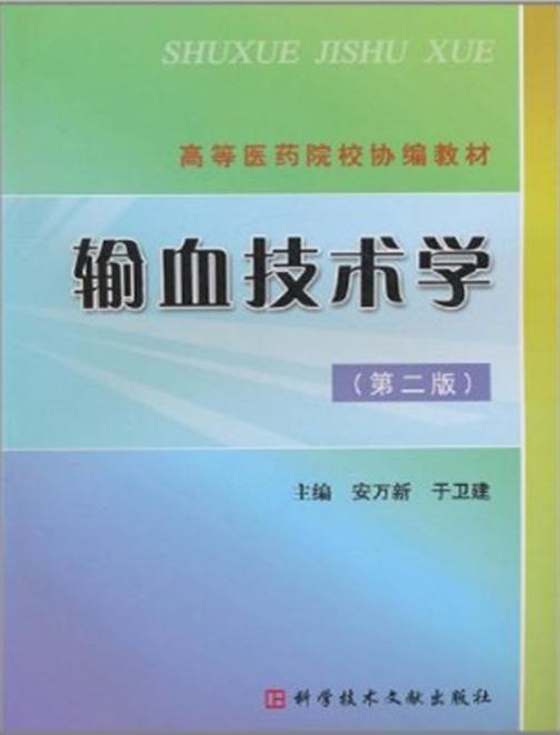输血技术学(第二版)(仅适用PC阅读)