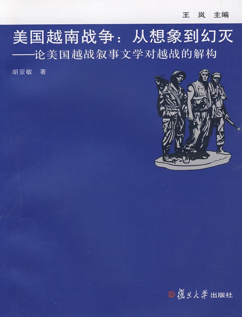 美国越南战争:从想象到幻灭——论美国越战叙事文学对越战的解构(仅适用PC阅读)