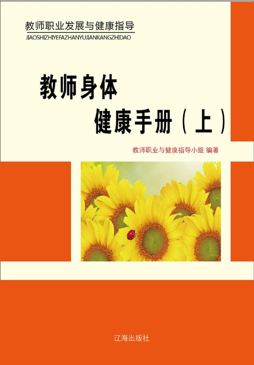 教师身体健康手册(上)