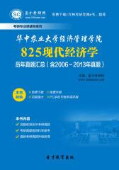 华中农业大学经济管理学院825现代经济学历年真题汇总(含2006~2013年真题)